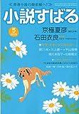 小説すばる 2009年 05月号 [雑誌] 画像