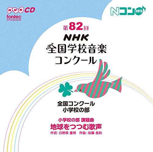 第82回(平成27年度)NHK全国学校音楽コンクール 小学校の部