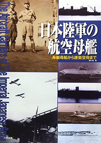 日本陸軍の航空母艦: 舟艇母船から護衛空母まで