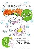 カーサの猫村さん4