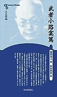 武者小路実篤 (Century Books―人と作品)