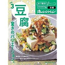おトク素材でCooking♪ vol.3 豆腐 驚きのバリエーション。