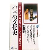 ハンコの文化史―古代ギリシャから現代日本まで ハンコと人間の5千年 (21世紀図書館)