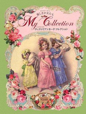 ヴィクトリアンカードコレクション—麗しき少女たち