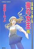 喪の女王〈8〉―流血女神伝 (コバルト文庫)