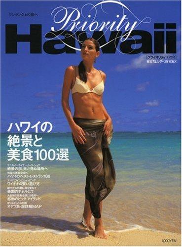 プライオリティハワイ—ハワイの絶景と美食100選 (東京カレンダーMOOKS)