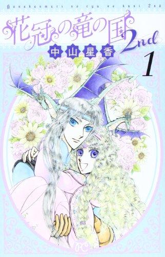 花冠の竜の国2nd 1 (プリンセスコミックス)の詳細を見る