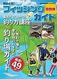 『釣りどき! フィッシングガイド関西版』 (Naigai Mook)