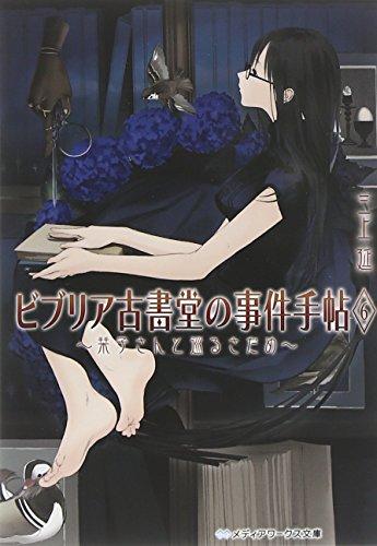 [画像:ビブリア古書堂の事件手帖 (6) ~栞子さんと巡るさだめ~ (メディアワークス文庫)]