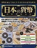 週刊日本の貨幣コレクション(92) 2019年 6/26 号 [雑誌]