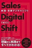 実践・営業デジタルシフト