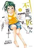 不器用な匠ちゃん 4 (コミックフラッパー)