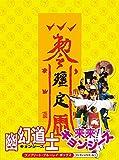 【Amazon.co.jp限定】幽幻道士&来来! キョンシーズ コンプリート・ブルーレイ・ボックス [デジタルリマスター版] (初回生産限定版)(オリジナルフェイスタオル付) [Blu-ray]