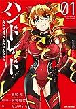 ハンドレッドRadiant Red Rose 1 (IDコミックススペシャル REXコミックス)