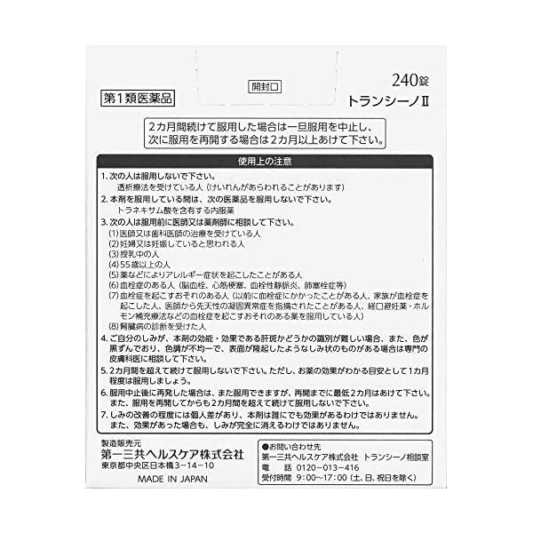 【第1類医薬品】トランシーノII 240錠の紹介画像2