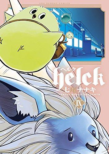 Helck 9 (9) (裏少年サンデーコミックス)