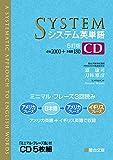 システム英単語<5訂版> CD (システム英単語シリーズ) 画像