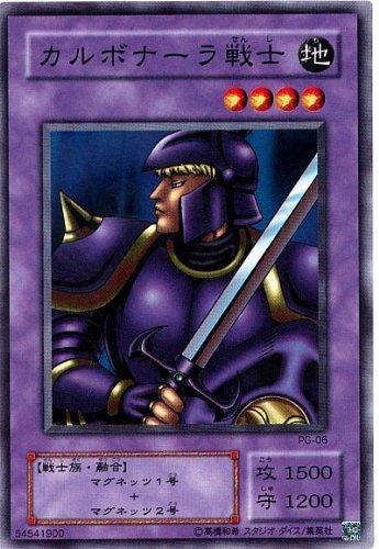 遊戯王OCG カルボナーラ戦士 ノーマル PG-06