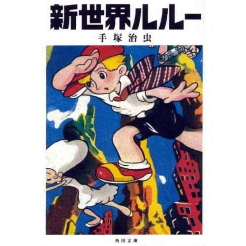 新世界ルルー (角川文庫)の詳細を見る
