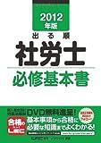 2012年版 出る順社労士 必修基本書 (出る順社労士シリーズ)