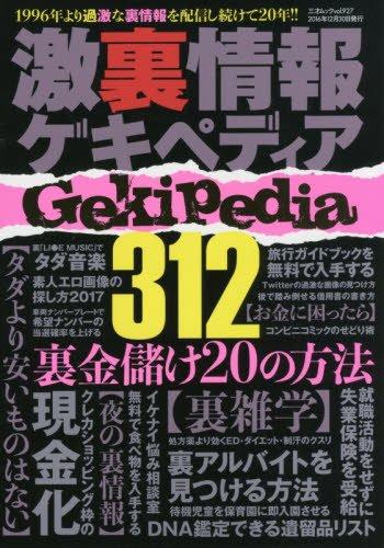 激裏情報ゲキペディア (三才ムックvol.927)の詳細を見る