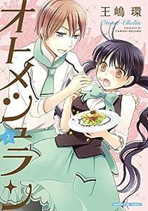 オトメシュラン 2巻 (まんがタイムコミックス)