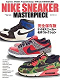 ナイキスニーカー NIKE SNEAKER MASTERPIECE 【ナイキスニーカーマスターピース】 (NEKO MOOK)