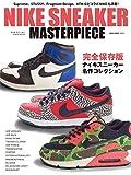 NIKE 靴 NIKE SNEAKER MASTERPIECE 【ナイキスニーカーマスターピース】 (NEKO MOOK)