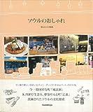 ソウルのおしゃれ ~ 《チャングンソク&ヨン様の城北洞、K-POPのCool Korea》 画像