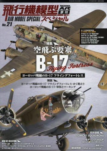 飛行機模型スペシャル(21) 2018年 05 月号 [雑誌]: モデルアート 増刊...