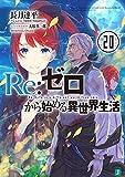 Re:ゼロから始める異世界生活 20