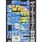 ザ ワールド イズ マイン / 新井 英樹 のシリーズ情報を見る