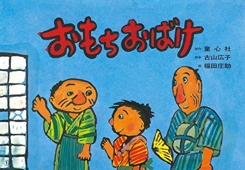 おもちおばけ (紙芝居ベストセレクション 第3集)