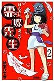 ほんとにあった! 霊媒先生 分冊版(2) (月刊少年ライバルコミックス)