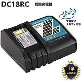 Moticett DC18RC マキタ充電器 14.4v~18v対応 互換充電器 bl1830 bl1840 bl1850 bl1860適用 一年品質保証