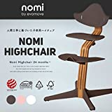 【nomi/ノミ】Nomi Highchair 24 months+ ノミ・ハイチェア 2歳以上 (ペールピンク)