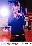 【佐藤七海】 公式生写真 AKB48 シュートサイン 劇場盤 アクシデント中Ver.