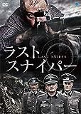 ラスト・スナイパー [DVD]