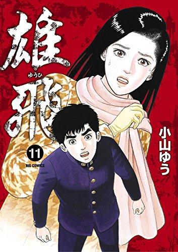雄飛(11) (ビッグコミックス)