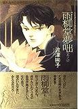 雨柳堂夢咄 (其ノ1) (眠れぬ夜の奇妙な話コミックス)
