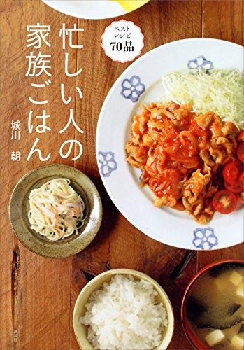 忙しい人の家族ごはん (講談社のお料理BOOK) Kindle