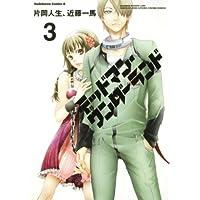 デッドマン・ワンダーランド (3) (角川コミックス・エース 138-10)