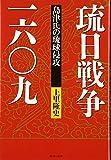 琉日戦争一六〇九―島津氏の琉球侵攻