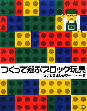つくって遊ぶブロック玩具の詳細を見る