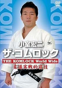 ザ・コムロック THE KOMLOCK World Wide [DVD]