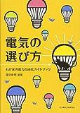 電気の選び方-わが家の電力自由化ガイドブック-
