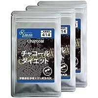 チャコールダイエット C-414-3 約1か月分×3袋 チャコールクレンズ 活性炭