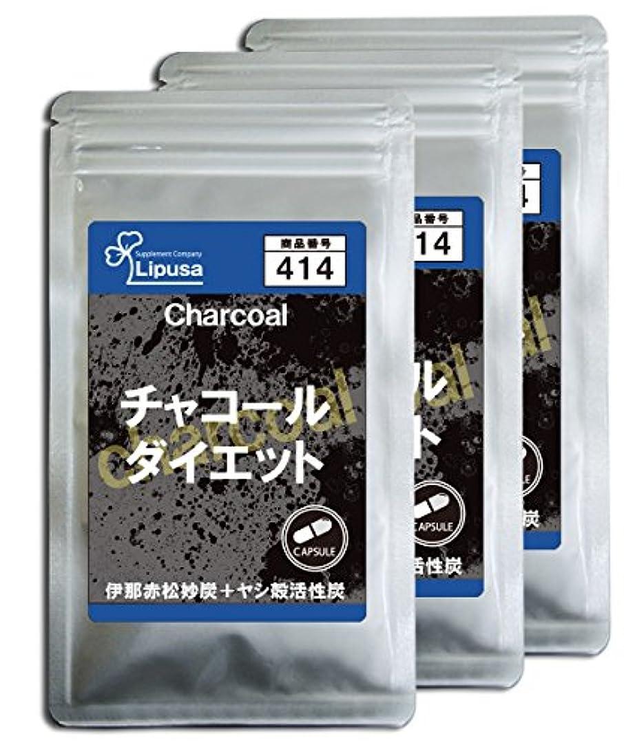 こっそり苦しみおかしいチャコールダイエット 約1か月分×3袋 C-414-3