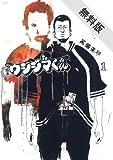 闇金ウシジマくん(1) 【期間限定 無料お試し版】 (ビッグコミックス)