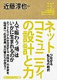 KADOKAWA/角川学芸出版 近藤 淳也 角川インターネット講座 (5) ネットコミュニティの設計と力 つながる私たちの時代の画像